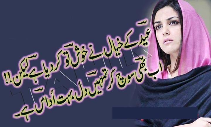 Eid Poetry – Urdu Poetry