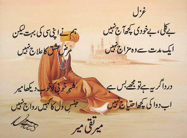 Bay Khudi Kuch Aj Nahi – Meer Taqi Meer