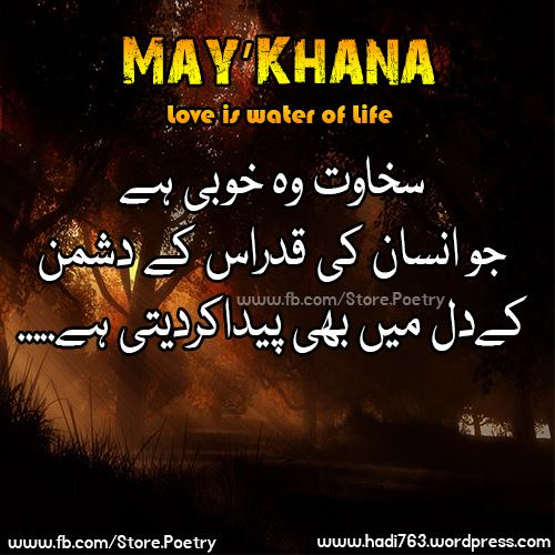 Love Is Water Of Life