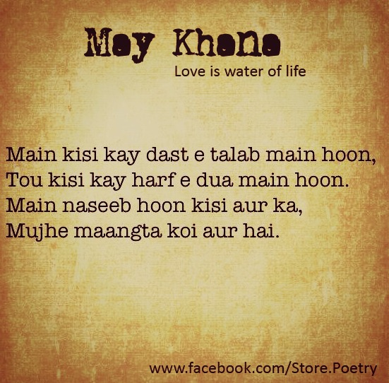 Deep Love Quotes For Her In Urdu : Urdu Quotes Urdu Poetry