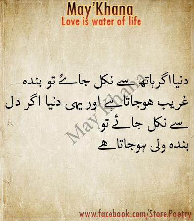 Urdu Quotes Urdu Poetry