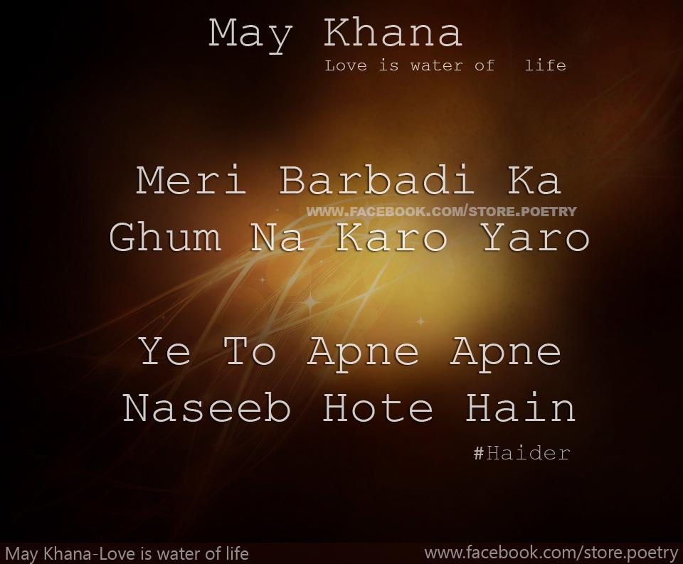 Meri barbadi – Urdu Poetry