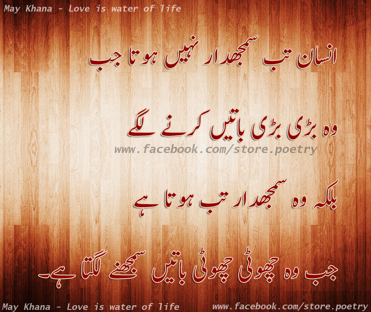 Best Quotes - Urdu Poetry