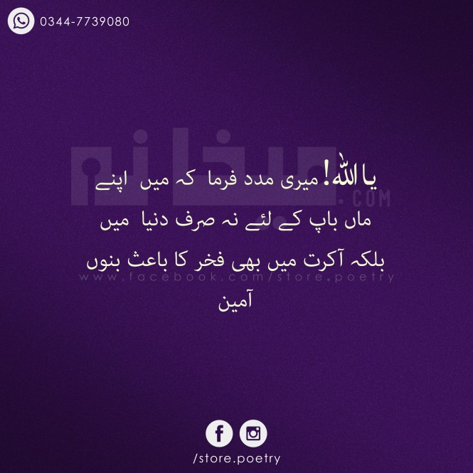 Urdu Quotes – Urdu Poetry