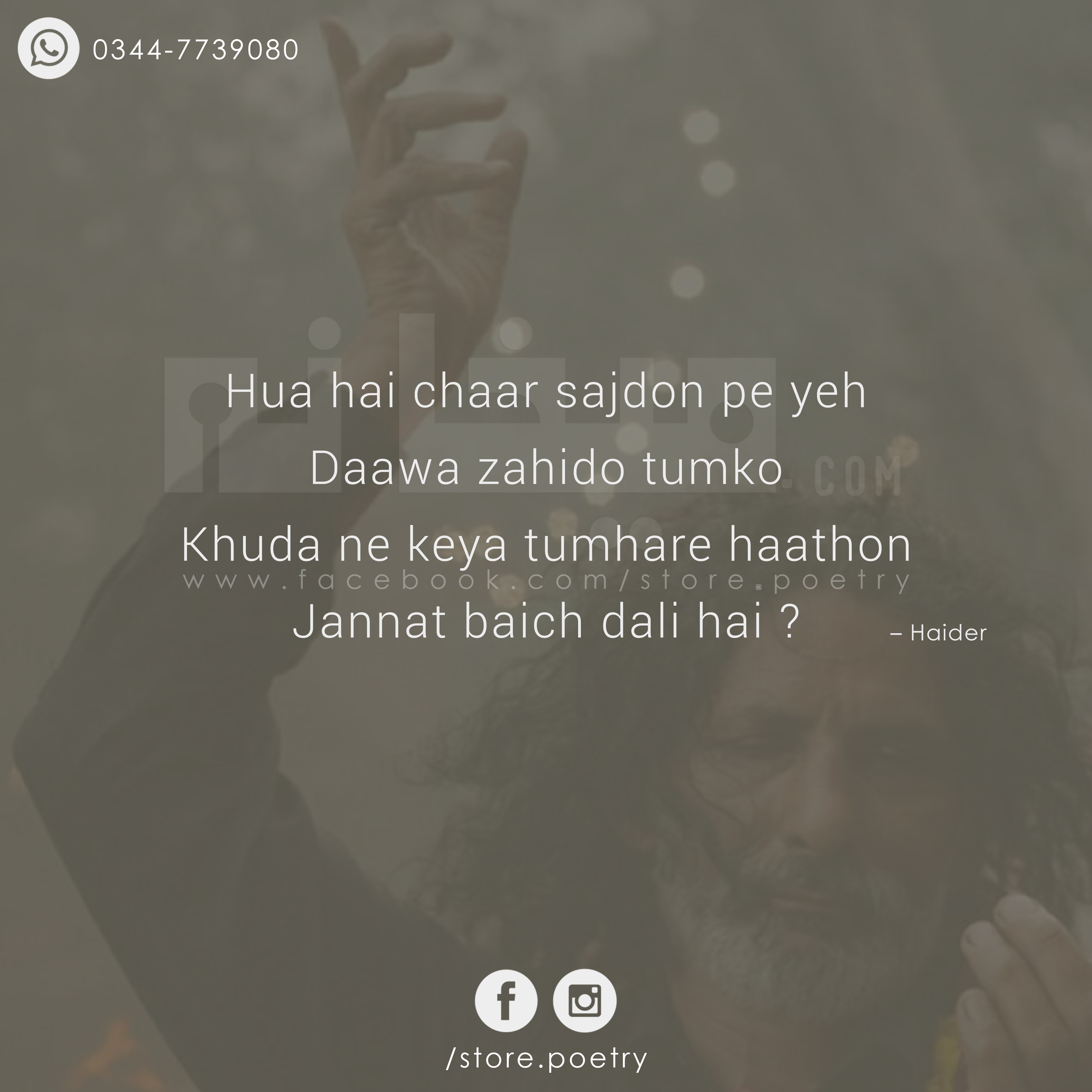 Sufi Poetry – Urdu Poetry