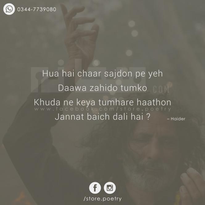 2 Lines Poetry Urdu Poetry